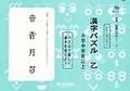 国22 漢字パズル 乙