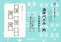 国23 漢字パズル 丙