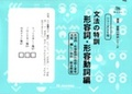 国34 文法の特訓 形容詞・形容動詞編