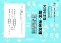 国35 文法の特訓 副詞・連体詞編