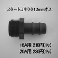 スタートコネクタ-16A 1/2オスネジ