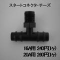 スタートコネクターチーズ3/4オスネジ