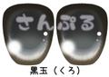 【B級品】黒玉(くろ)