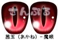 【B級品】茜玉(あかね)魔眼
