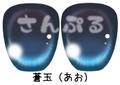 【B級品】蒼玉(あお)