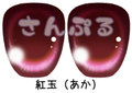 【A級品】紅玉(あか)