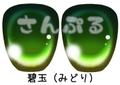 【A級品】碧玉(みどり)