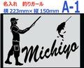 Fishing 釣り カッティングステッカー名入れします◆釣りガール1