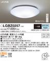LGBZ0257 6畳用 リモコン付 シーリング