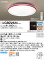 LGBZ2524 10畳用 連続調光・調色・リモコン付 シーリング