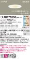 LGB71050LU1 ダウンライト 100Φ 100V100形電球相当 高気密SB