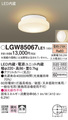 LGW85067LE1 洗面、浴室灯