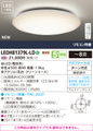 LEDH81379L-LD 8畳用 連続調光・リモコン付 シーリング