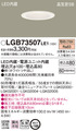LGB73507LE1 ダウンライト 100Φ 100V60形電球相当 高気密SB
