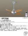SP7096 シーリングファン、13W、900φ、リモコン付