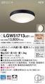 LGW51713LE1 洗面、浴室灯
