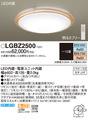 LGBZ2500 10畳用 連続調光・調色・リモコン付 シーリング