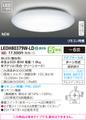 LEDH80379W 6畳用 連続調光・リモコン付 シーリング