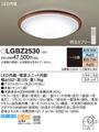 LGBZ2530 10畳用 連続調光・調色・リモコン付 シーリング