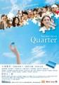 映画チラシ: Quarter