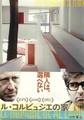 映画チラシ: ル・コルビュジエの家(題字下)