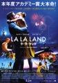 映画チラシ: ラ・ラ・ランド(2枚折)