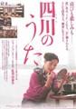 映画チラシ: 四川のうた
