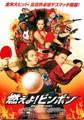 映画チラシ: 燃えよ!ピンポン(米)