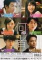 映画チラシ: 何者(題字白)