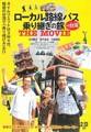ローカル路線バス乗り継ぎの旅 in 台湾(試写状・宛名記入済)