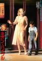 映画チラシ: ネオン・バイブル