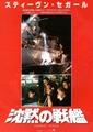 映画チラシ: 沈黙の戦艦(邦題白・赤枠)