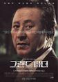 韓国チラシ5421: Grand Father
