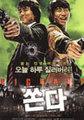 韓国チラシ1418: BIGBANG