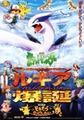 映画チラシ: ポケットモンスター 幻のポケモン ルギア爆誕