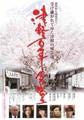 映画チラシ: 津軽百年食堂(片面)