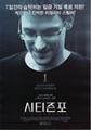 韓国チラシ5022: シチズンフォー スノーデンの暴露