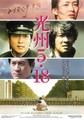 映画チラシ: 光州5・18