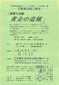 映画チラシ: 冒険大活劇 黄金の盗賊(単色・片面・平成8年・日本橋社会教育会館)