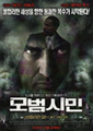 韓国チラシ2682: LAW ABIDING CITIZEN