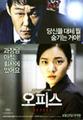 韓国チラシ5096: OFFICE
