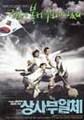 韓国チラシ2004: