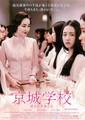 映画チラシ: 京城学校 消えた少女たち