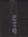 悪霊喰(プレス・A4判小・シート8枚)