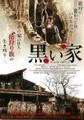 映画チラシ: 黒い家(韓国)