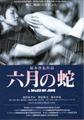 映画チラシ: 六月の蛇(小型・4枚折)