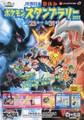映画チラシ: ポケットモンスター ベストウィッシュ ビクティニと黒き英雄ゼクロム/ビクティニと白き英雄レシラム(A4判・冊子・JR西日本発行)