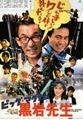 映画チラシ: ビッグ・マグナム黒岩先生