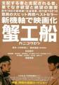 映画チラシ: 蟹工船(題字白)