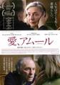 映画チラシ: 愛、アムール(米国アカデミー賞最有力候補~なし)